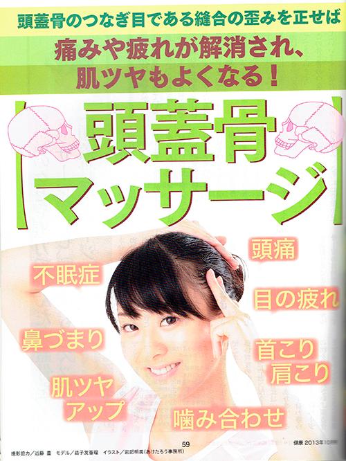 雑誌 健康2013年9月2日発売号