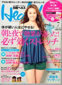 日経ヘルス2014年7月号