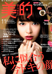 美的2014年11月号掲載(2014.9.14発売)