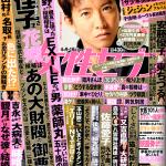 女性セブン2015年3月26日発売号